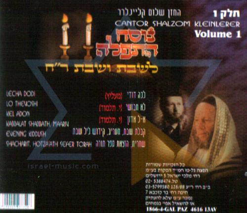 Shabbat Service Vol. 1 by Cantor Shalom Kleinlerer