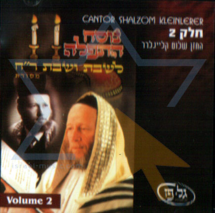 Shabbat Service Vol. 2 by Cantor Shalom Kleinlerer