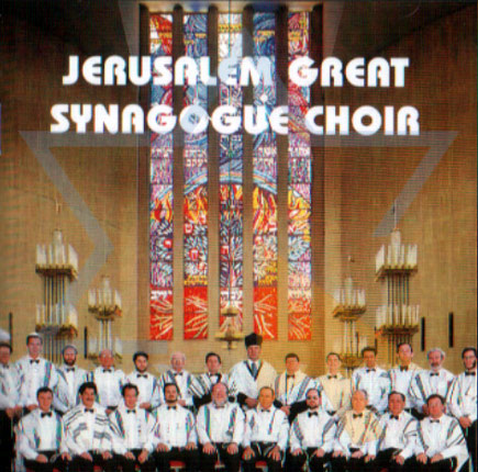 Jerusalem Great Synagogue Choir Par The Jerusalem Great Synagogue Choir
