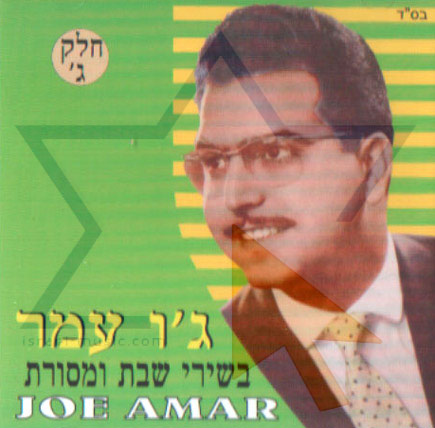 Songs of Shabbat and Tradition Di Jo Amar