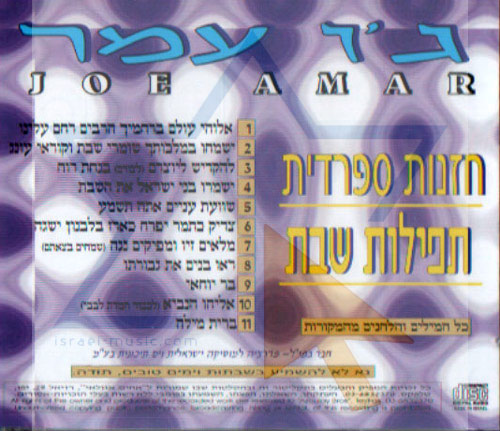 Shabbat Prayers by Jo Amar