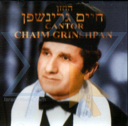 Prayers by Cantor Chaim Grinshpan