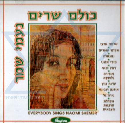 Everybody Sings Naomi Shemer by Various