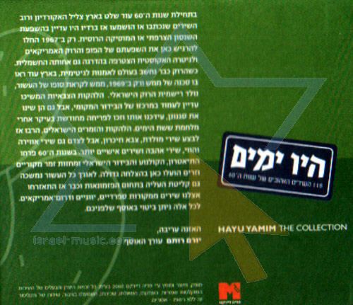 Hayu Yamim By Various