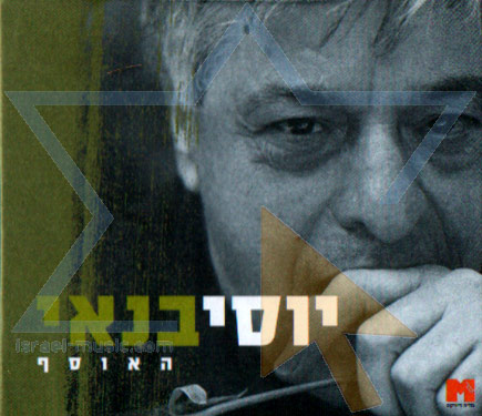 The Collection by Yossi Banai