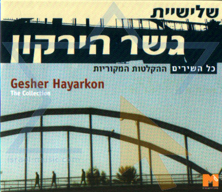The Collection by Gesher Ha'Yarkon Trio