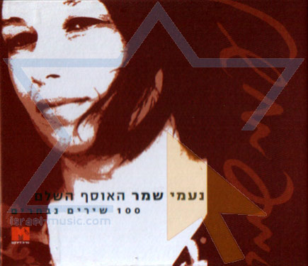The Complete Naomi Shemer by Various