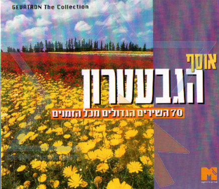 The Collection لـ The Gevatron the Israeli Kibbutz Folk Singers