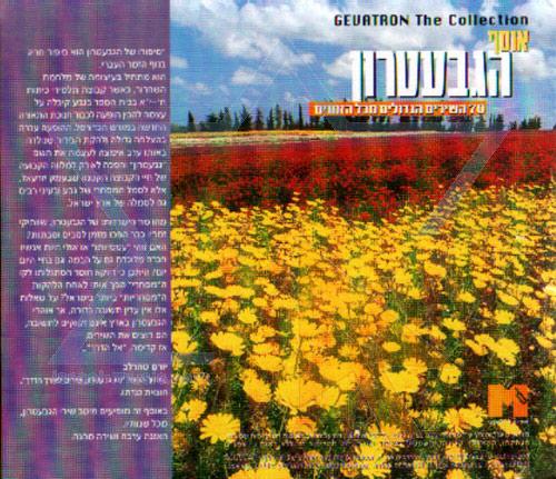 The Collection Par The Gevatron the Israeli Kibbutz Folk Singers