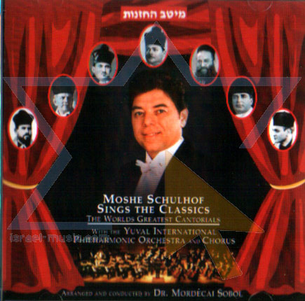 Sings the Classics by Cantor Moshe Schulhof