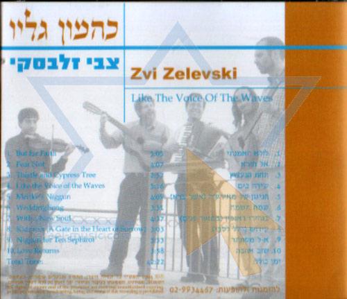 Like the Voice of the Waves by Zvi Zalevski
