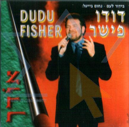 Odecha - David (Dudu) Fisher