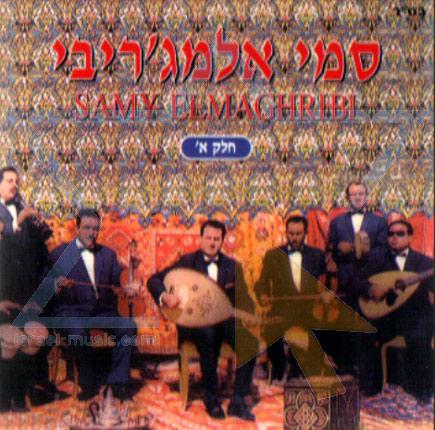 Sami Elmaghribi - Part 1 by Cantor Sami Elmaghribi