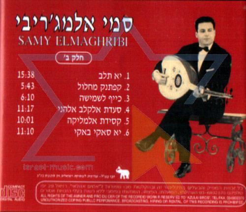 Sami Elmaghribi - Part 2 by Cantor Sami Elmaghribi