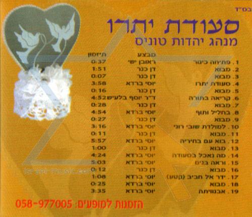 Yitro's Dinner by Yosi Bardah