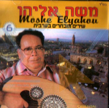 Sings Arabic - Part 6 by Moshe Eliyahu