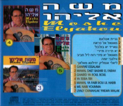 Sings Arabic - Part 5 by Moshe Eliyahu