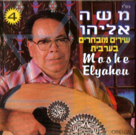 Sings Arabic - Part 4 by Moshe Eliyahu