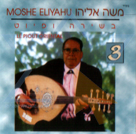 Le Piout Oriental - Part 3 by Moshe Eliyahu