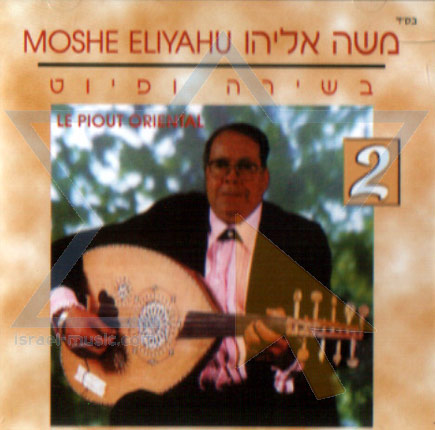 Le Piout Oriental - Part 2 by Moshe Eliyahu