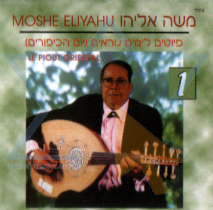 Le Piout Oriental - Part 1 by Moshe Eliyahu