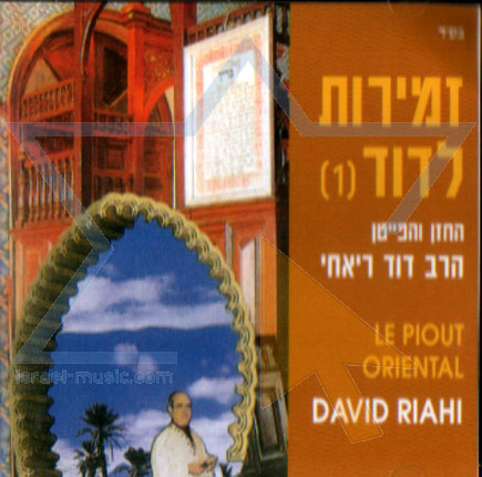Songs for David - Part 1 by Cantor David Riachi