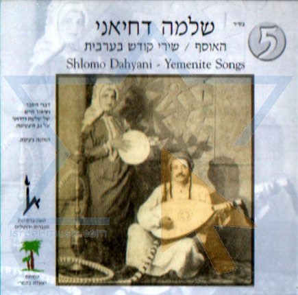 Yemenite Songs - Part 5 by Shlomo Dahyani