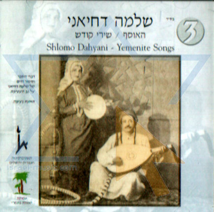 Yemenite Songs - Part 3 by Shlomo Dahyani