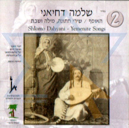 Yemenite Songs - Part 2 by Shlomo Dahyani