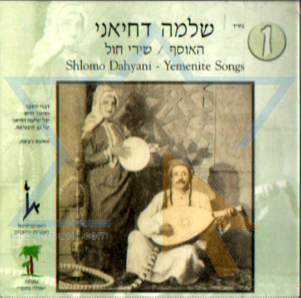 Yemenite Songs - Part 1 by Shlomo Dahyani