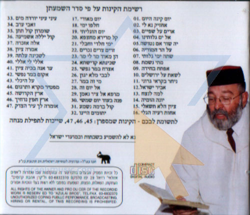 Laments for Tet Be'av - Part 4 by Rabbi Meir Elazar Atia