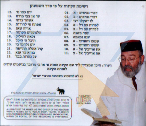 Laments for Tet Be'av - Part 1 by Rabbi Meir Elazar Atia