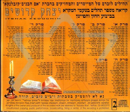 Tehilim - Part 2 by Cantor Yitzhak Kedoshim