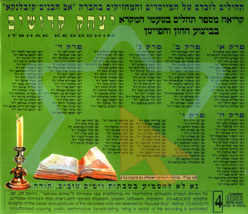 Tehilim - Part 4 by Cantor Yitzhak Kedoshim