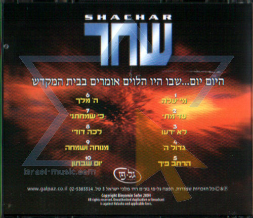 Shachar by Various