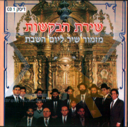 Supplication Songs - Part 1 by Cantor Moshe Chabusha