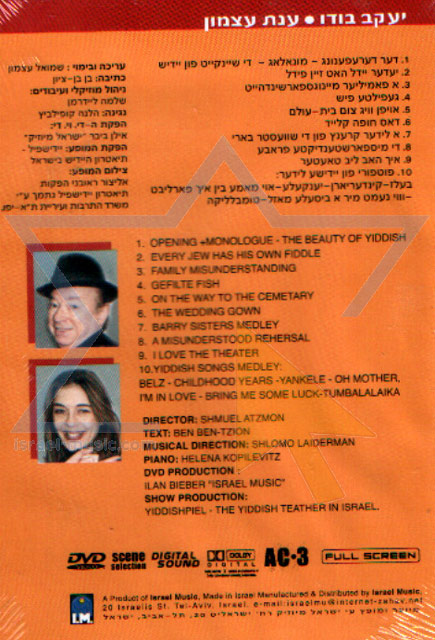 To Sing And To Laugh by Ya'akov Bodo