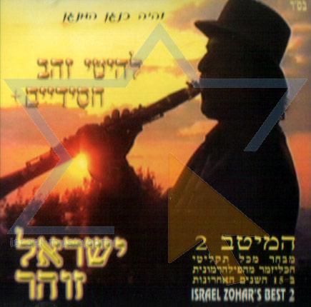 Israel Zohar's Best 2 by Israel Zohar