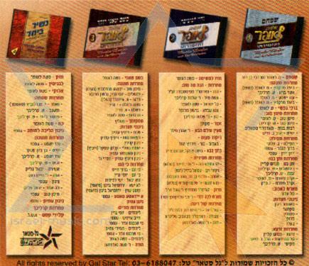 Jewish Music by Moshe Laufer