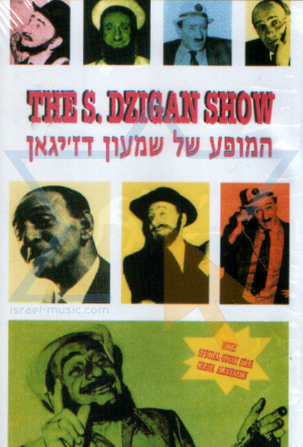 The Shimon Dzigan Show by Shimon Dzigan