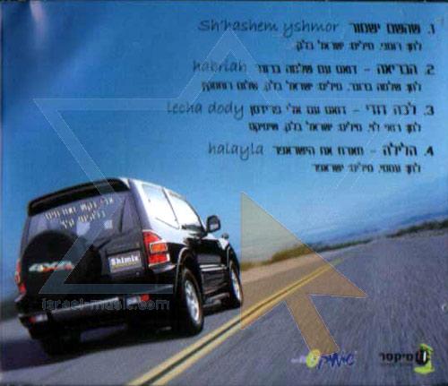 Summer Hits by Avi Nakash & Friends