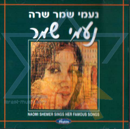 Sings Her Famous Songs by Naomi Shemer