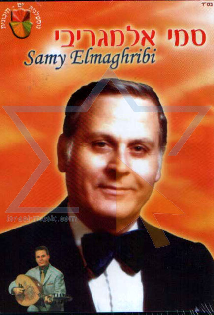 The DVD Vol. 1 by Cantor Sami Elmaghribi