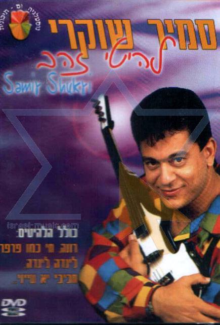 Greatest Hits لـ Samir Shukri