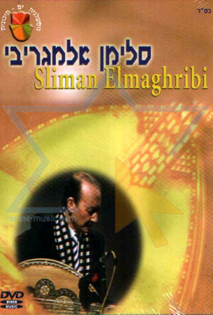 The DVD by Sliman Elmaghribi