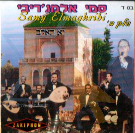 Ya Taleb - Cantor Sami Elmaghribi