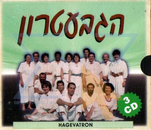 Hagevatron Par The Gevatron the Israeli Kibbutz Folk Singers