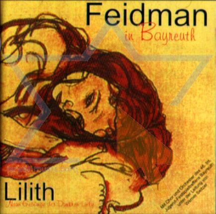 לילית - גיורא פיידמן