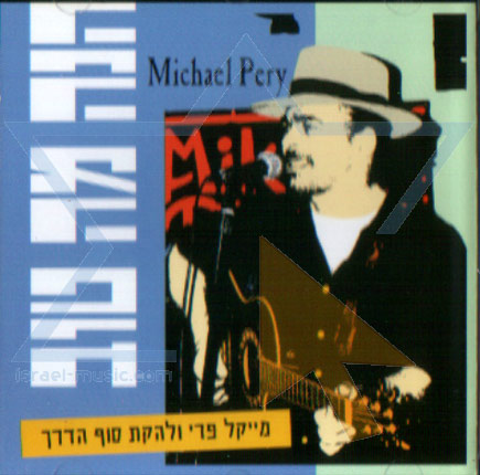 Everything is Good by Michael Pery