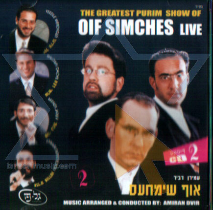 The Greatest Purim Show - Part 2 by Dance of Simchas